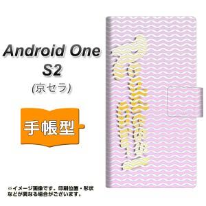 メール便送料無料 ワイモバイル Android One S2 手帳型スマホケース 【 YC816 ギザギザボーダー02 】横開き (アンドロイドワン エスツー/