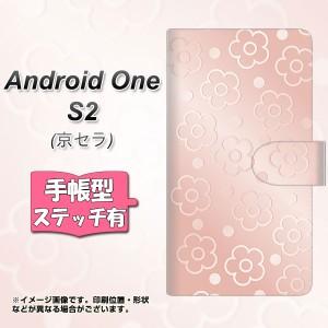 メール便送料無料 ワイモバイル Android One S2 手帳型スマホケース 【ステッチタイプ】 【 SC843 エンボス風デイジードット(ローズピン