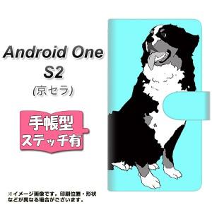メール便送料無料 ワイモバイル Android One S2 手帳型スマホケース 【ステッチタイプ】 【 YD884 バーニーズマウンテンドッグ05 】横開