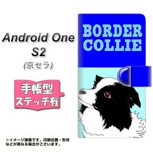 メール便送料無料 ワイモバイル Android One S2 手帳型スマホケース 【ステッチタイプ】 【 YD902 ボーダーコリー03 】横開き (アンドロ