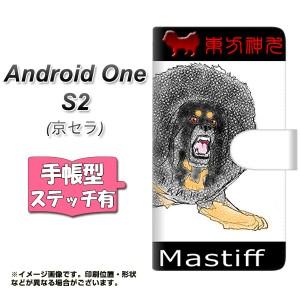 メール便送料無料 ワイモバイル Android One S2 手帳型スマホケース 【ステッチタイプ】 【 YD942 チべタンマスティフ01 】横開き (アン