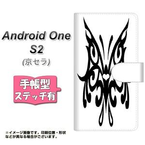 メール便送料無料 ワイモバイル Android One S2 手帳型スマホケース 【ステッチタイプ】 【 YE905 パピヨン 】横開き (アンドロイドワン