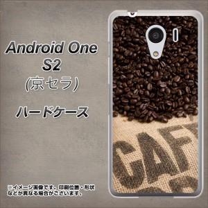 ワイモバイル Android One S2 ハードケース / カバー【VA854 コーヒー豆 素材クリア】(アンドロイドワン エスツー/ANDONES2用)