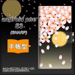 メール便送料無料 Y!mobile Android one S3 手帳型スマホケース 【 136 満月と夜桜 】横開き (Y!mobile アンドロイドワン S3/ANDONES3用/