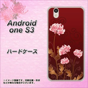 Y!mobile Android one S3 ハードケース / カバー【375 優美な菊 素材クリア】(Y!mobile アンドロイドワン S3/ANDONES3用)