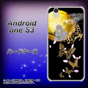 Y!mobile Android one S3 ハードケース / カバー【1150 月に昇る蝶 素材クリア】(Y!mobile アンドロイドワン S3/ANDONES3用)