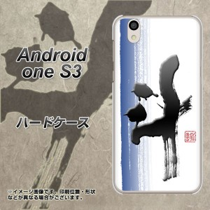 Y!mobile Android one S3 ハードケース / カバー【OE829 斗 素材クリア】(Y!mobile アンドロイドワン S3/ANDONES3用)