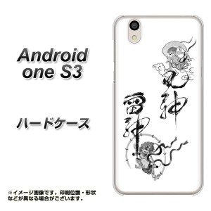 Y!mobile Android one S3 ハードケース / カバー【YJ204 風神雷神 墨 和 素材クリア】(Y!mobile アンドロイドワン S3/ANDONES3用)