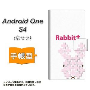 メール便送料無料 android one S4 手帳型スマホケース 【 IA802 Rabbit+ 】横開き (アンドロイドワン S4/ANDONES4用/スマホケース/手帳式