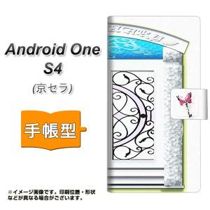 メール便送料無料 android one S4 手帳型スマホケース 【 YA967 魔法のドア02 】横開き (アンドロイドワン S4/ANDONES4用/スマホケース/