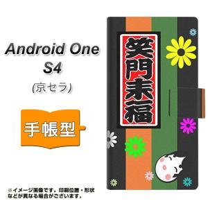メール便送料無料 android one S4 手帳型スマホケース 【 YB946 笑門来福 】横開き (アンドロイドワン S4/ANDONES4用/スマホケース/手帳