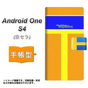 メール便送料無料 android one S4 手帳型スマホケース 【 YC969 お店10 】横開き (アンドロイドワン S4/ANDONES4用/スマホケース/手帳式)