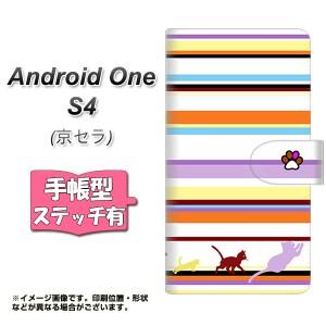 メール便送料無料 android one S4 手帳型スマホケース 【ステッチタイプ】 【 YA887 ストライプネコ01 】横開き (アンドロイドワン S4/AN