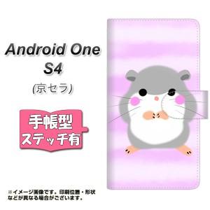 メール便送料無料 android one S4 手帳型スマホケース 【ステッチタイプ】 【 YF828 はむすたー 】横開き (アンドロイドワン S4/ANDONES4