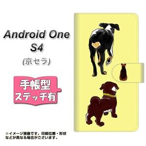メール便送料無料 android one S4 手帳型スマホケース 【ステッチタイプ】 【 YJ219 犬 イヌ いぬ かわいい 】横開き (アンドロイドワン