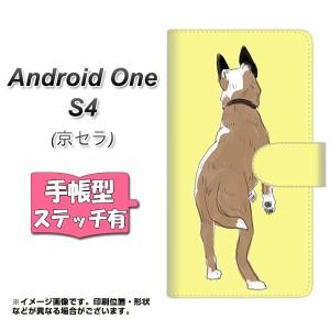 メール便送料無料 android one S4 手帳型スマホケース 【ステッチタイプ】 【 YJ220 犬 後ろ姿 】横開き (アンドロイドワン S4/ANDONES4