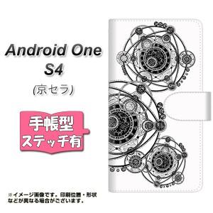 メール便送料無料 android one S4 手帳型スマホケース 【ステッチタイプ】 【 YJ342 モノトーン 魔方陣 】横開き (アンドロイドワン S4/A
