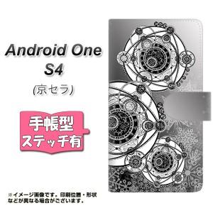 メール便送料無料 android one S4 手帳型スマホケース 【ステッチタイプ】 【 YJ343 モノトーン 雪の結晶 魔方陣 】横開き (アンドロイド