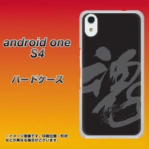 android one S4 ハードケース / カバー【IB915 魂 素材クリア】(アンドロイドワン S4/ANDONES4用)