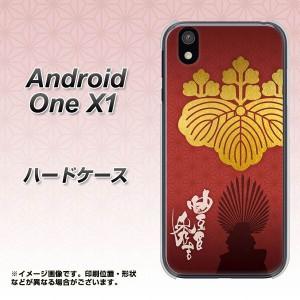 android one X1 ハードケース / カバー【AB820 豊臣秀吉 素材クリア】(アンドロイドワン X1/ANDONEX1用)