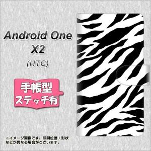 メール便送料無料 android one X2 手帳型スマホケース 【ステッチタイプ】 【 054 ゼブラ 】横開き (アンドロイドワン X2/ANDONEX2用/ス