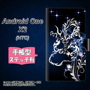 メール便送料無料 android one X2 手帳型スマホケース 【ステッチタイプ】 【 1000 闇のシェンロン 】横開き (アンドロイドワン X2/ANDON