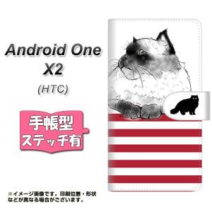メール便送料無料 android one X2 手帳型スマホケース 【ステッチタイプ】 【 YE945 ヒマラヤン02 】横開き (アンドロイドワン X2/ANDONE