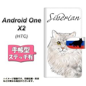 メール便送料無料 android one X2 手帳型スマホケース 【ステッチタイプ】 【 YE947 サイベリアン01 】横開き (アンドロイドワン X2/ANDO