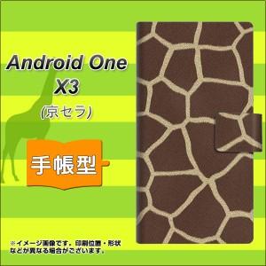 メール便送料無料 android one X3 手帳型スマホケース 【 209 キリンの背中 】横開き (アンドロイドワン X3/ANDONEX3用/スマホケース/手