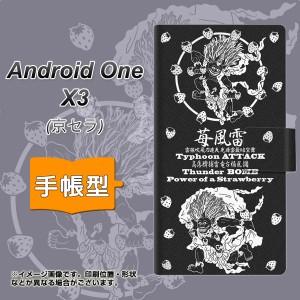 メール便送料無料 android one X3 手帳型スマホケース 【 AG839 苺風雷神(黒) 】横開き (アンドロイドワン X3/ANDONEX3用/スマホケース/