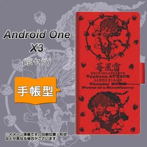 メール便送料無料 android one X3 手帳型スマホケース 【 AG840 苺風雷神(赤) 】横開き (アンドロイドワン X3/ANDONEX3用/スマホケース/