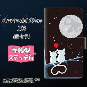 メール便送料無料 android one X3 手帳型スマホケース 【ステッチタイプ】 【 376 恋するしっぽ 】横開き (アンドロイドワン X3/ANDONEX3