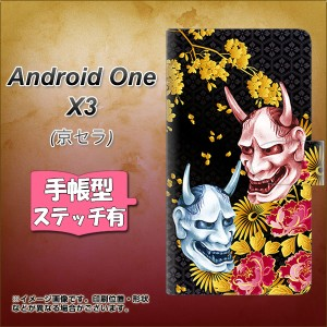 メール便送料無料 android one X3 手帳型スマホケース 【ステッチタイプ】 【 1024 般若と牡丹2 】横開き (アンドロイドワン X3/ANDONEX3