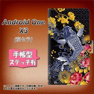 メール便送料無料 android one X3 手帳型スマホケース 【ステッチタイプ】 【 1028 牡丹と鯉 】横開き (アンドロイドワン X3/ANDONEX3用/