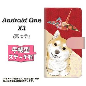 メール便送料無料 android one X3 手帳型スマホケース 【ステッチタイプ】 【 YJ009 柴犬 和柄 折り鶴 】横開き (アンドロイドワン X3/AN
