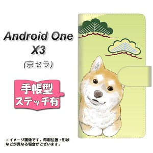 メール便送料無料 android one X3 手帳型スマホケース 【ステッチタイプ】 【 YJ010 柴犬 和柄 松 】横開き (アンドロイドワン X3/ANDONE