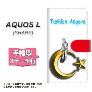 メール便送料無料 AQUOS L 手帳型スマホケース 【ステッチタイプ】 【 YE977 ターキッシュアンゴラ02 】横開き (アクオスL/AQUOSL1用/ス