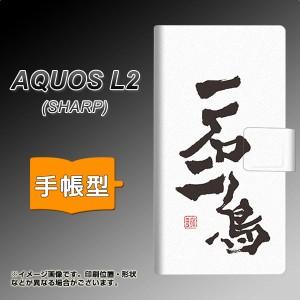 メール便送料無料 AQUOS L2 手帳型スマホケース 【 OE844 一石二鳥 】横開き (アクオスL2/AQUOSL2用/スマホケース/手帳式)