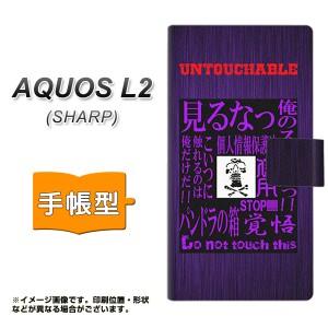 メール便送料無料 AQUOS L2 手帳型スマホケース 【 YA964 触るな04 】横開き (アクオスL2/AQUOSL2用/スマホケース/手帳式)