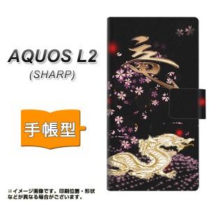 メール便送料無料 AQUOS L2 手帳型スマホケース 【 YC908 赤竜01 】横開き (アクオスL2/AQUOSL2用/スマホケース/手帳式)
