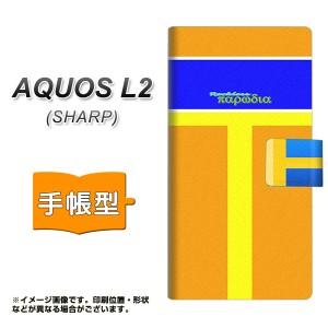 メール便送料無料 AQUOS L2 手帳型スマホケース 【 YC969 お店10 】横開き (アクオスL2/AQUOSL2用/スマホケース/手帳式)