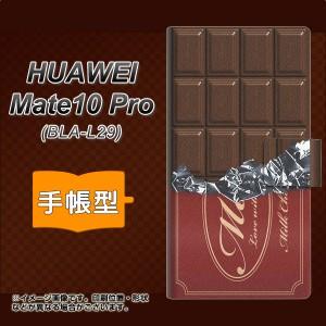 メール便送料無料 HUAWEI Mate10 Pro BLA-L29 手帳型スマホケース 【 535 板チョコ-エンジ包装 】横開き (ファーウェイ Mate10 Pro BLA-L