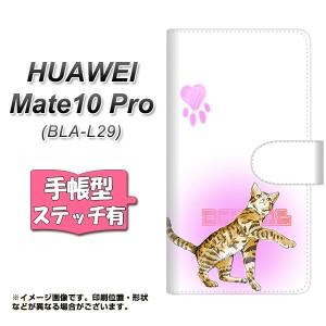 メール便送料無料 HUAWEI Mate10 Pro BLA-L29 手帳型スマホケース 【ステッチタイプ】 【 YG903 ベンガル04 】横開き (ファーウェイ Mate