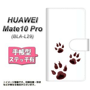 メール便送料無料 HUAWEI Mate10 Pro BLA-L29 手帳型スマホケース 【ステッチタイプ】 【 YJ044 パグ3  】横開き (ファーウェイ Mate10