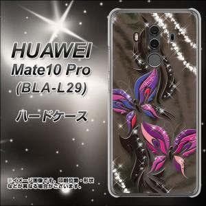 HUAWEI Mate10 Pro BLA-L29 ハードケース / カバー【1164 キラめくストーンと蝶 素材クリア】(ファーウェイ Mate10 Pro BLA-L29/BLAL29