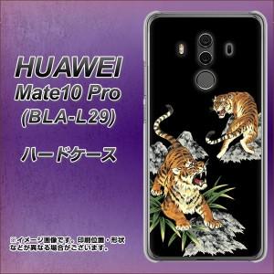 HUAWEI Mate10 Pro BLA-L29 ハードケース / カバー【VA827 向き合う虎 素材クリア】(ファーウェイ Mate10 Pro BLA-L29/BLAL29用)