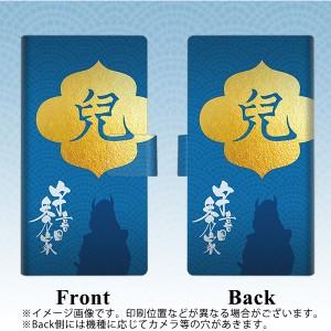 メール便送料無料 softbank AQUOS Xx3 mini 603SH 手帳型スマホケース 【 AB812 宇喜多秀家 】横開き (アクオス Xx3 mini 603SH/603SH用/