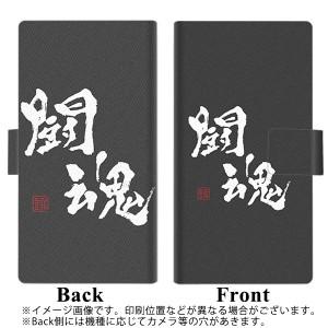 xperia xz1 手帳型 ケース sov36 メール便送料無料 【 OE854 闘魂 ブラック 】