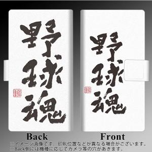 メール便送料無料 Xperia XZ1 Compact SO-02K 手帳型スマホケース 【 OE855 野球魂 ホワイト 】横開き (エクスペリア XZ1 コンパクト SO-
