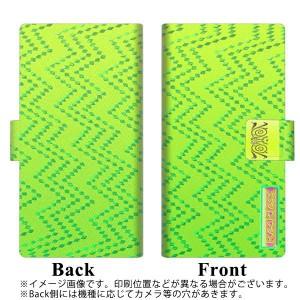 メール便送料無料 Xperia XZ Premium SO-04J 手帳型スマホケース 【 YC855 ジグザグドットグリーン 】横開き (エクスペリアXZ プレミアム